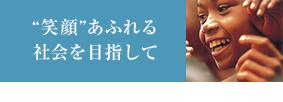 """""""笑顔""""あふれる社会を目指して """"笑顔""""あふれる社会を目指して"""