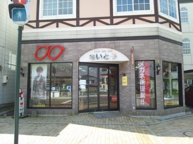 斎藤時計店(二海郡)