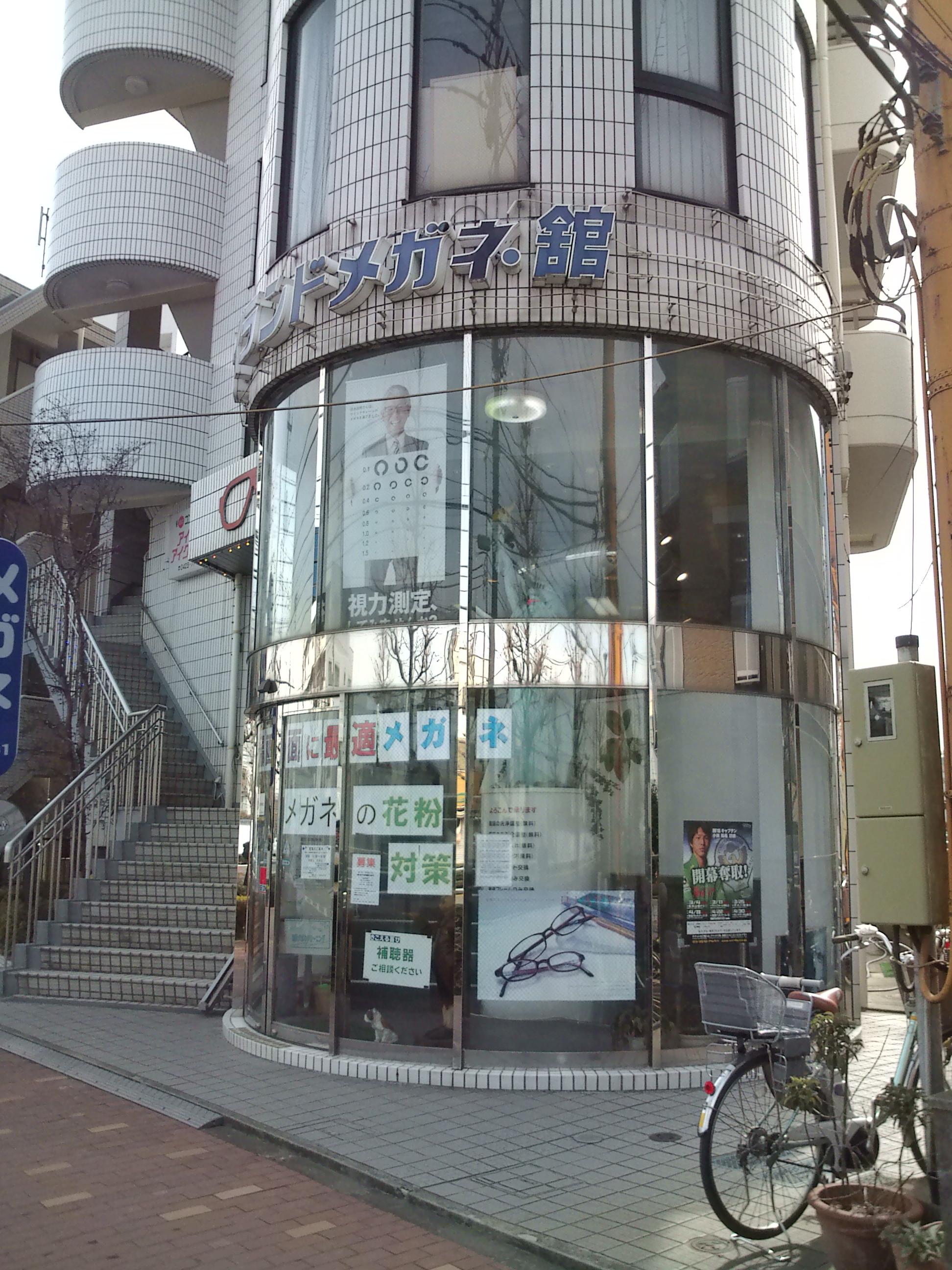 アイランドメガネ館(稲城市)