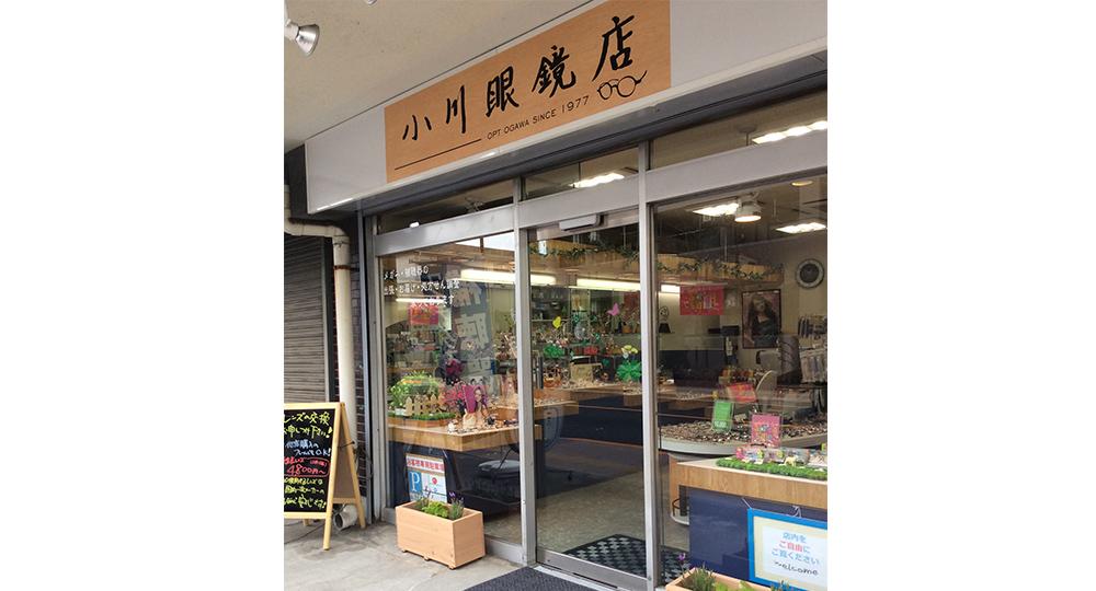 小川眼鏡店(東大和市)