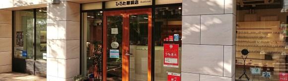 ひるた眼鏡店 duenove(川崎市)
