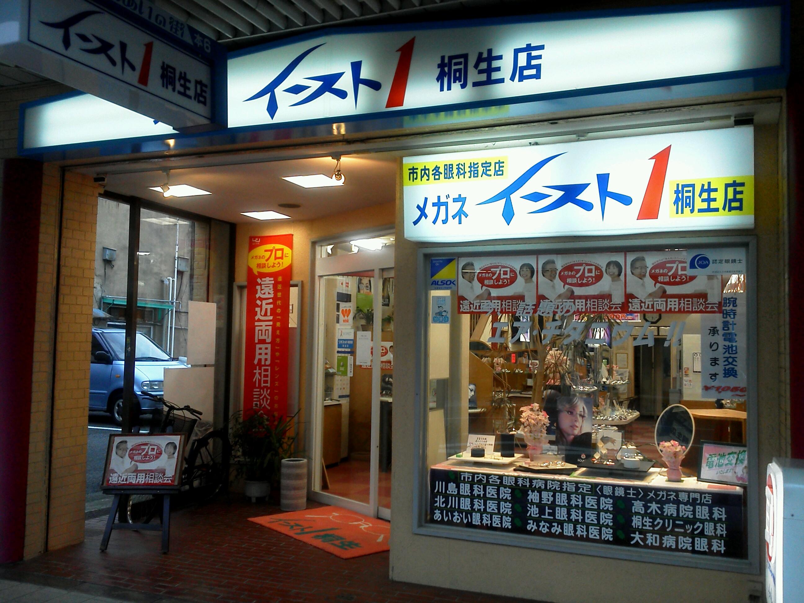 メガネのイースト1(桐生店)