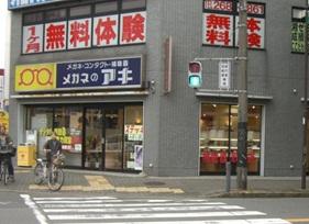 メガネのアキ(大和市)