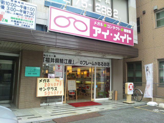 アイ・メイト(幕張店)