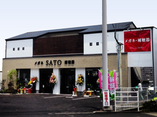 SATOメガネ・補聴器センター(大貫店)