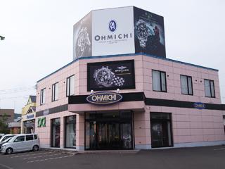 オオミチ(苫小牧店)