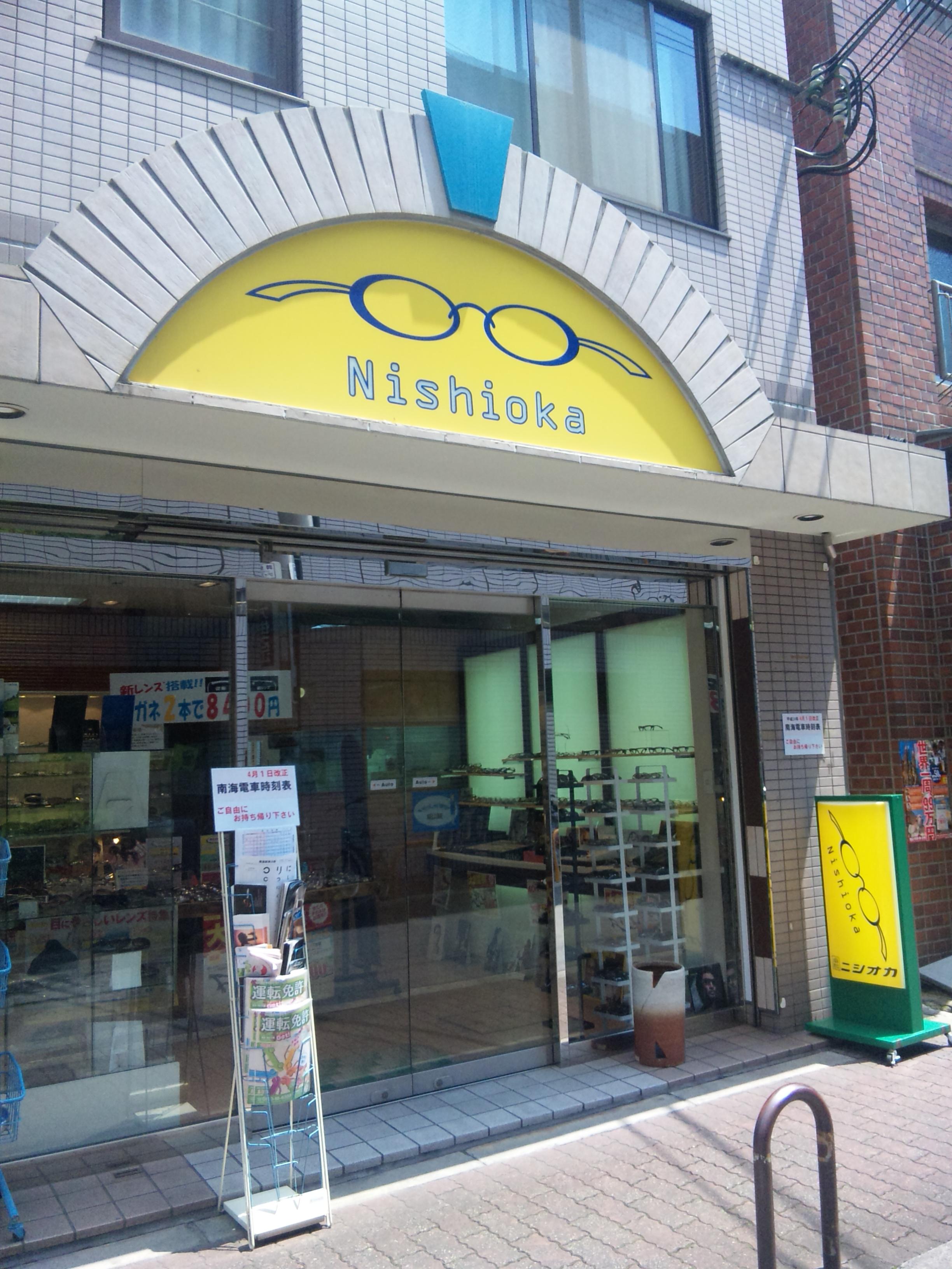 メガネハウス ニシオカ(住之江店)
