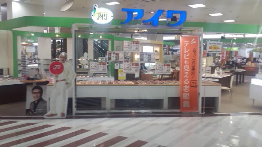 メガネのアイワ(新浦安店)