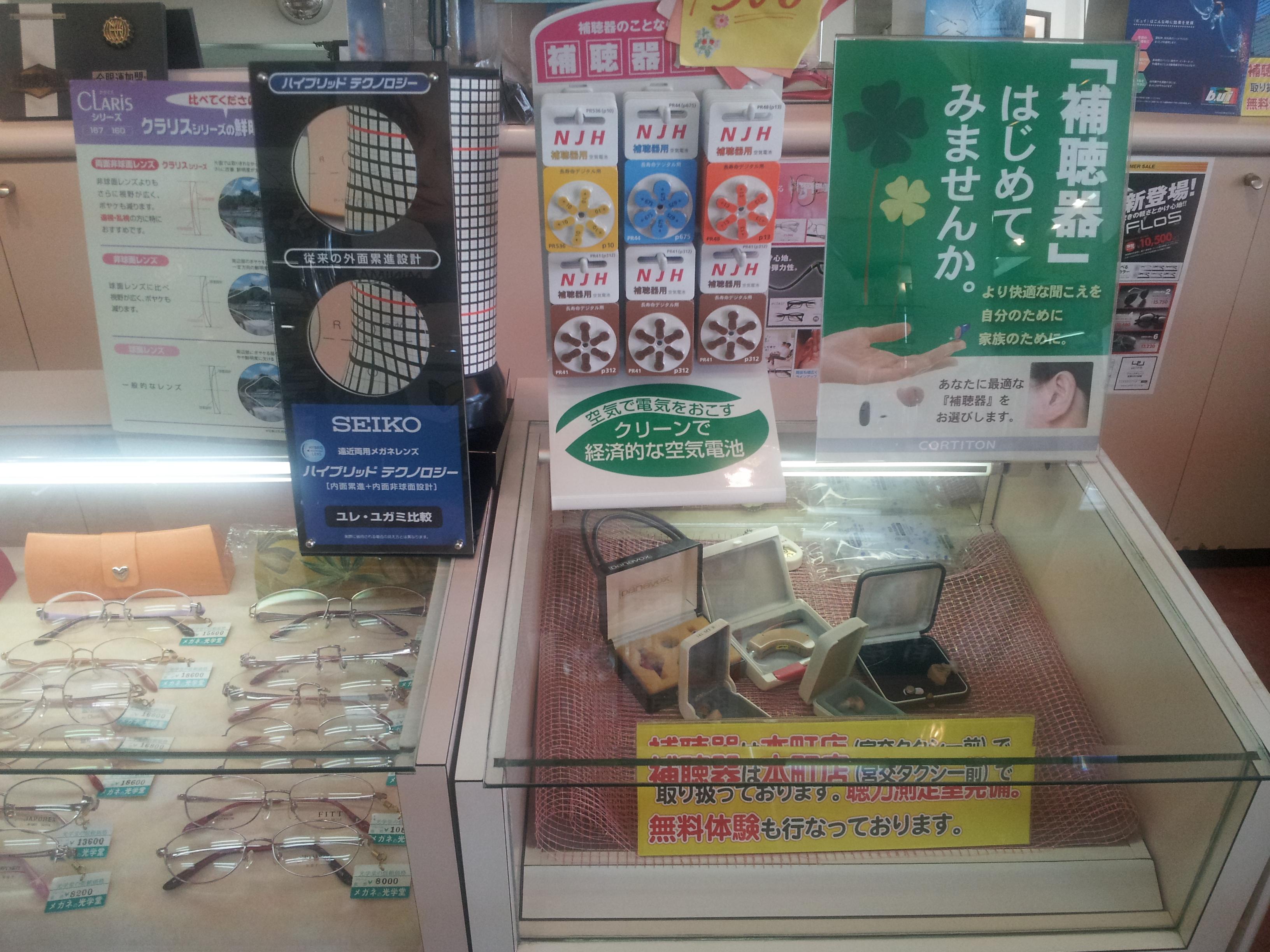 メガネの光学堂(小林中央店)