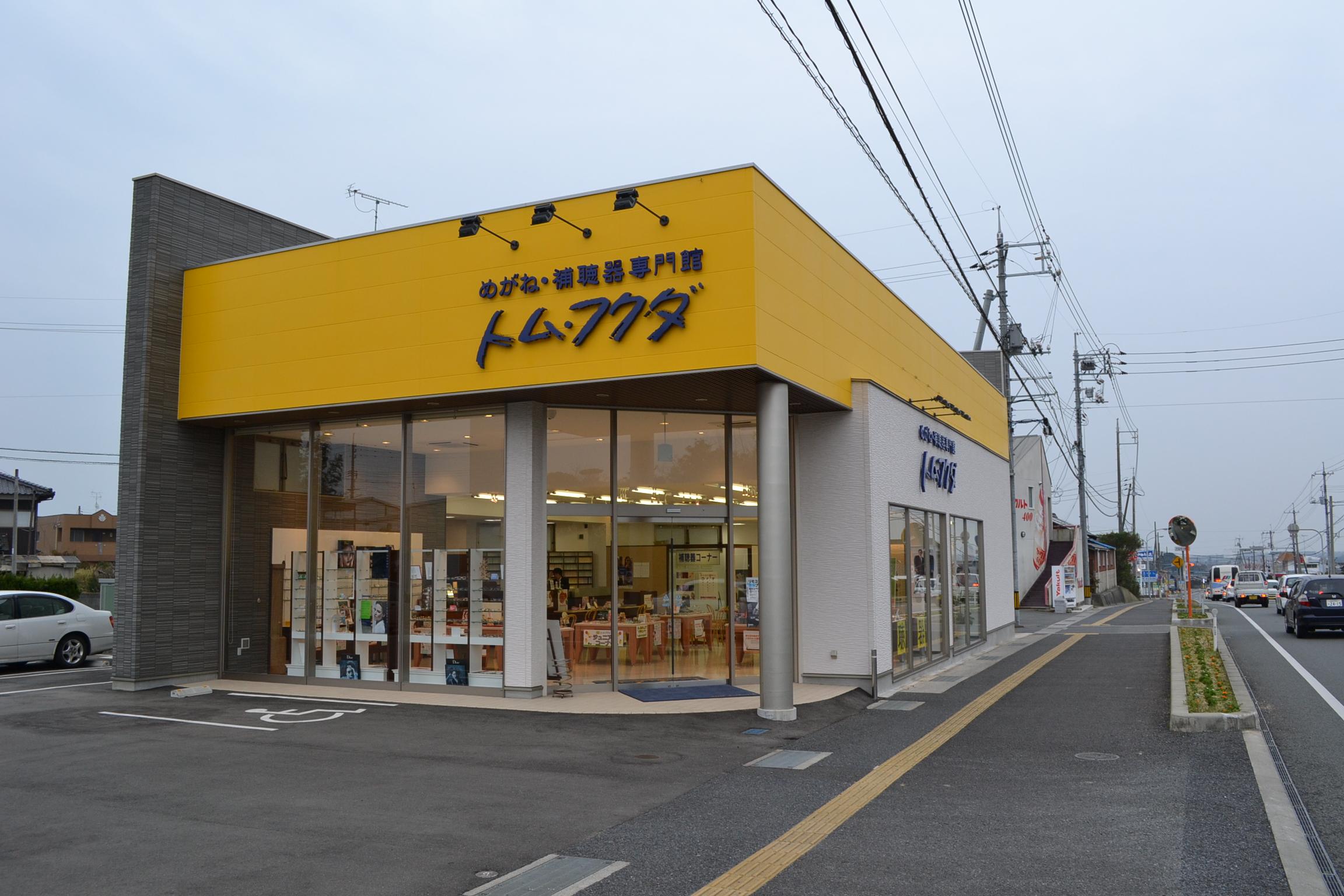 トム・フクダ(西岐波店)
