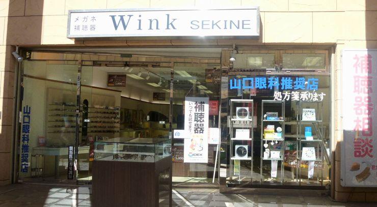 WINKセキネ(松戸市)