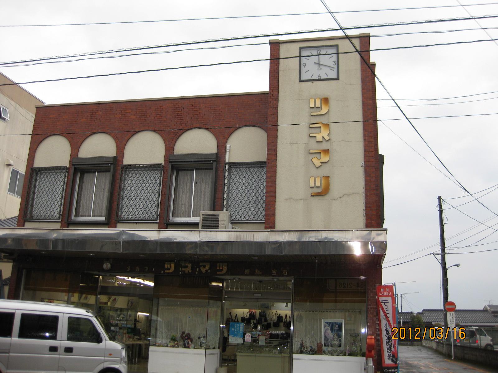 恒松時計店(多良木店)