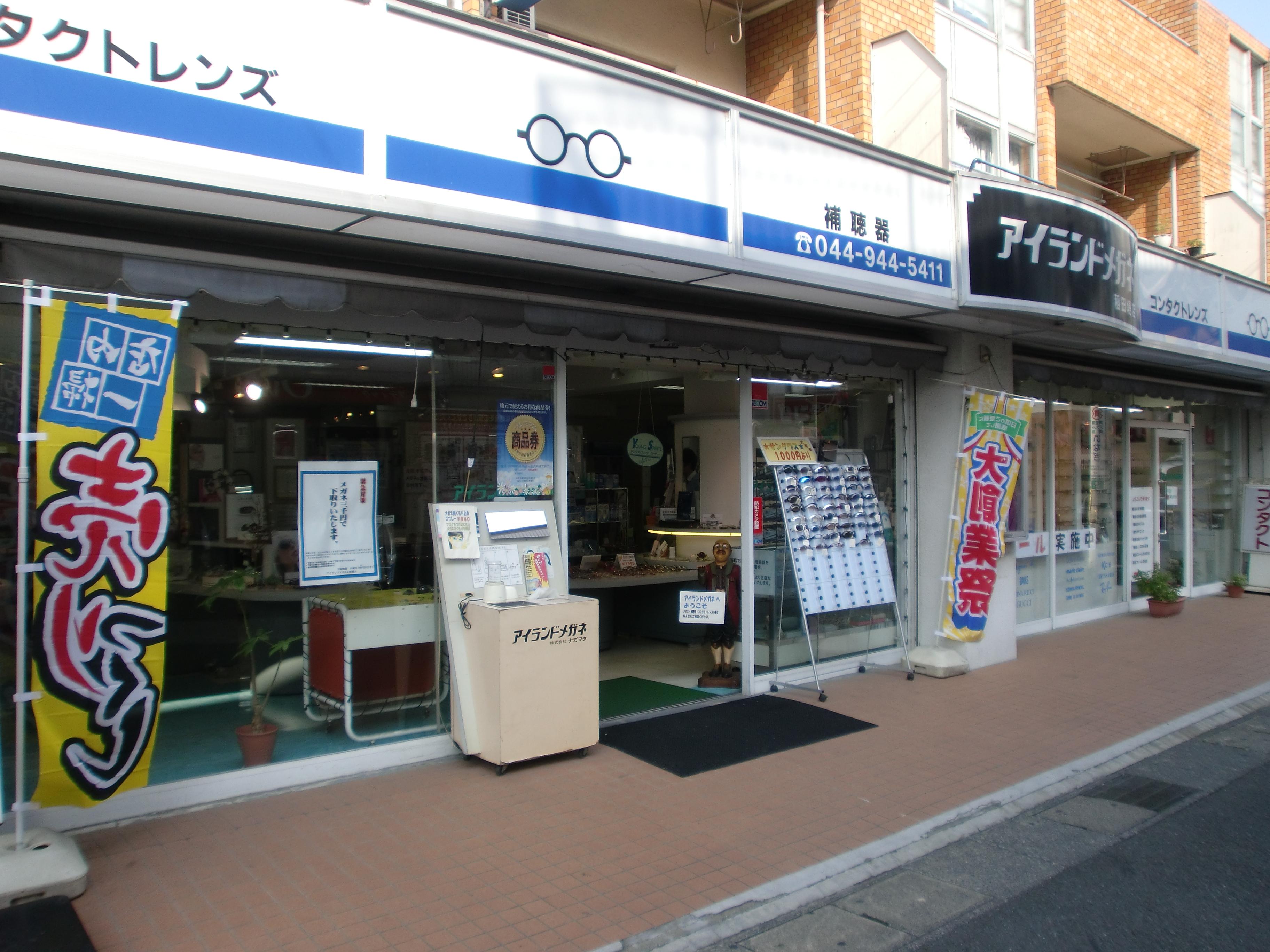 アイランドメガネ(稲田堤店)