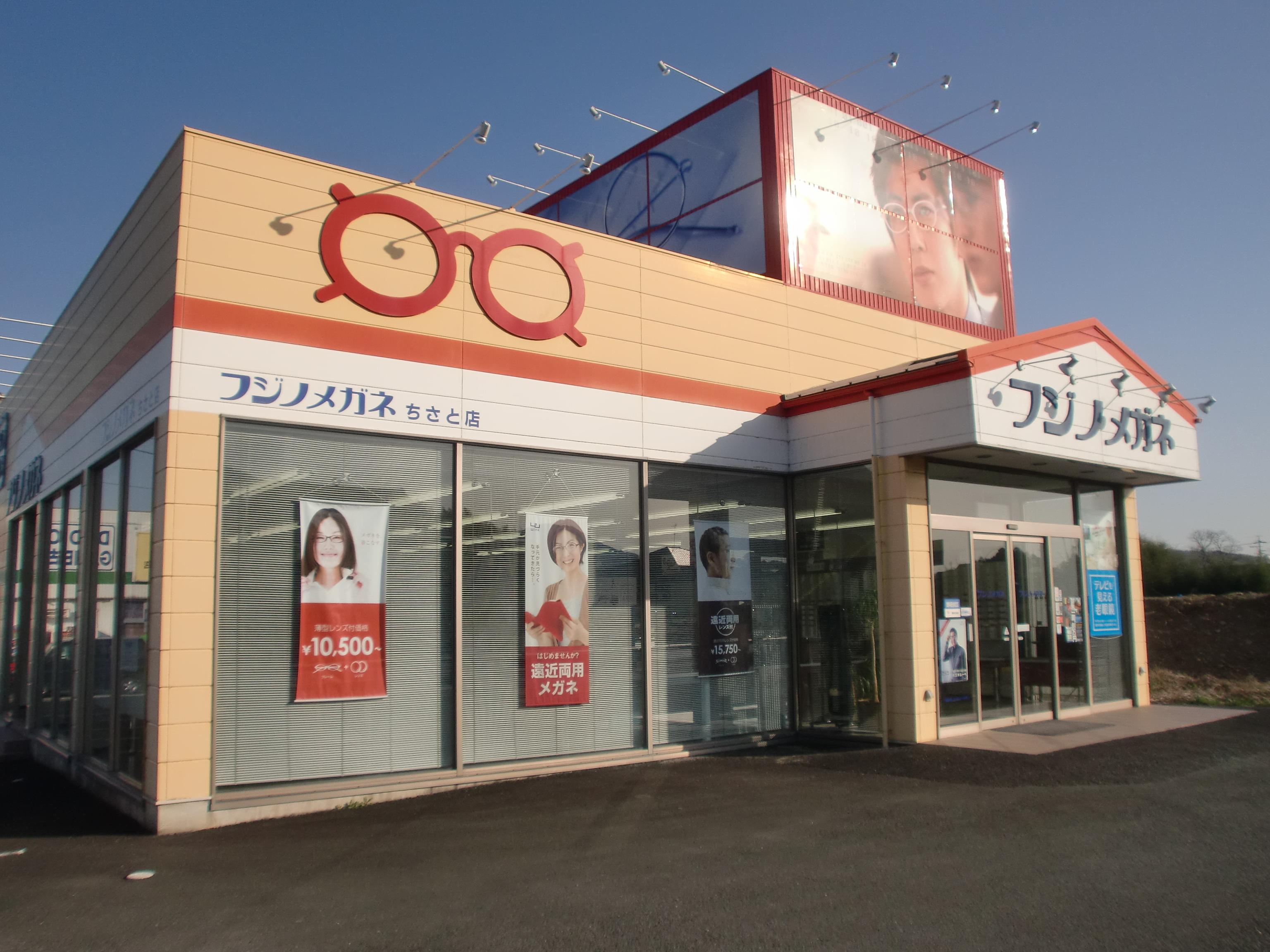 フジノメガネ(ちさと店)