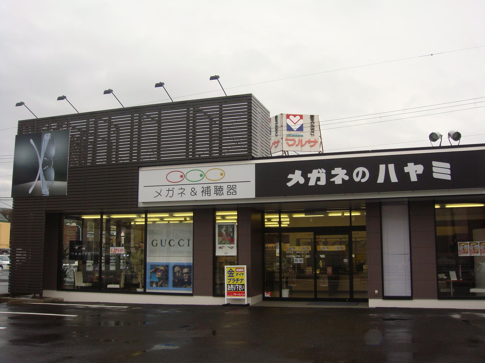 メガネのハヤミ(八日市店)