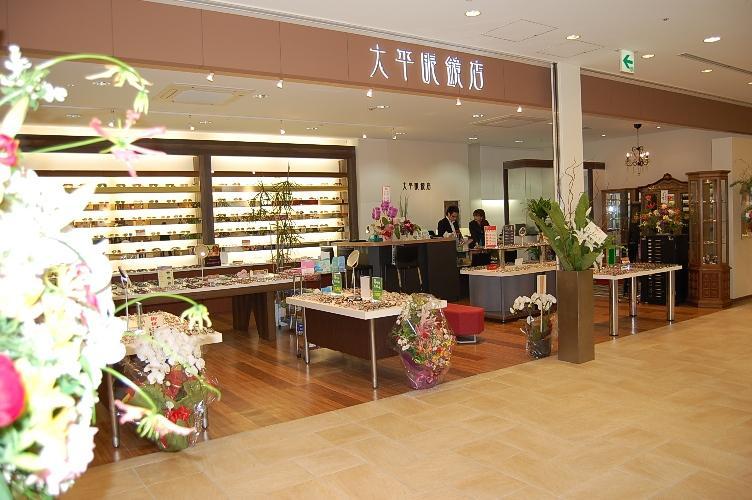 大平眼鏡店(いわき市)