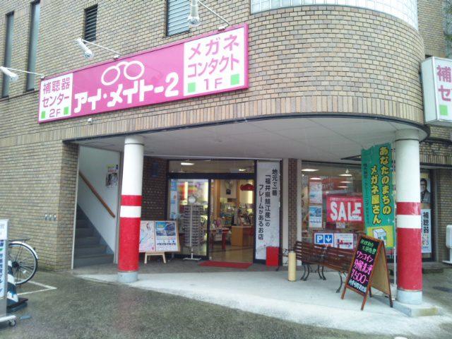 アイ・メイト2(市川大野駅前店)