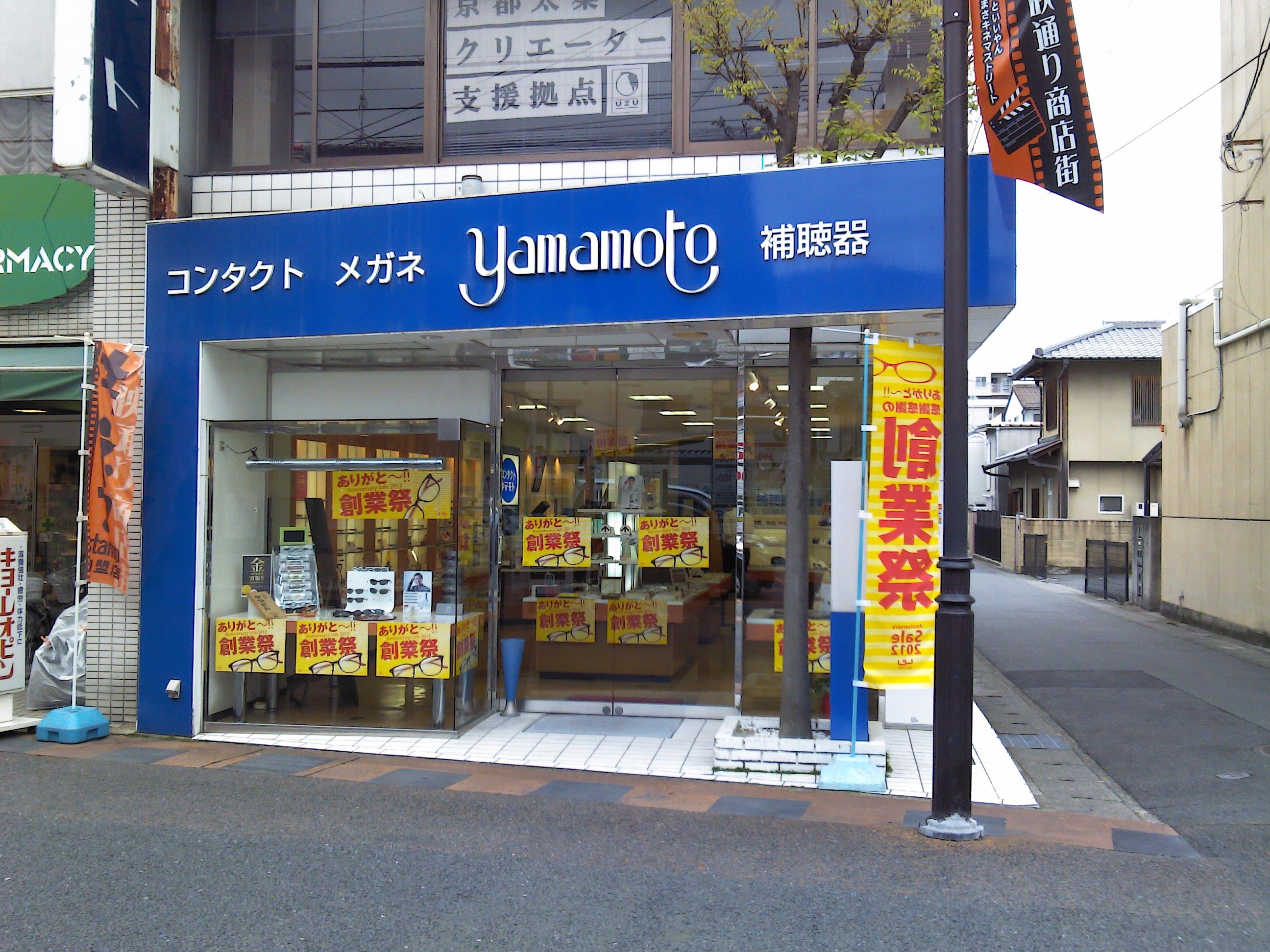 メガネのヤマモト(京都市)