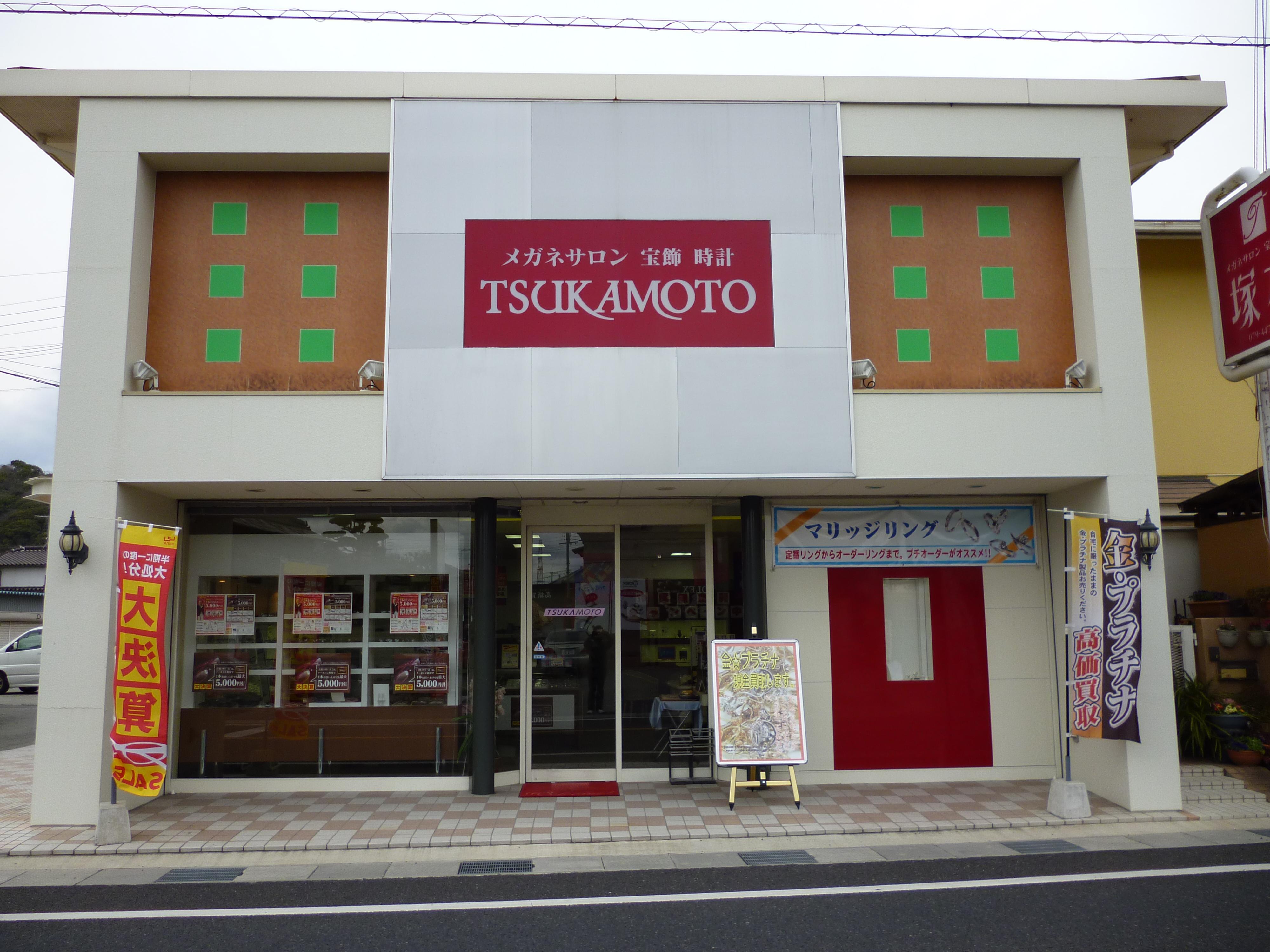 塚本時計店(高砂市)