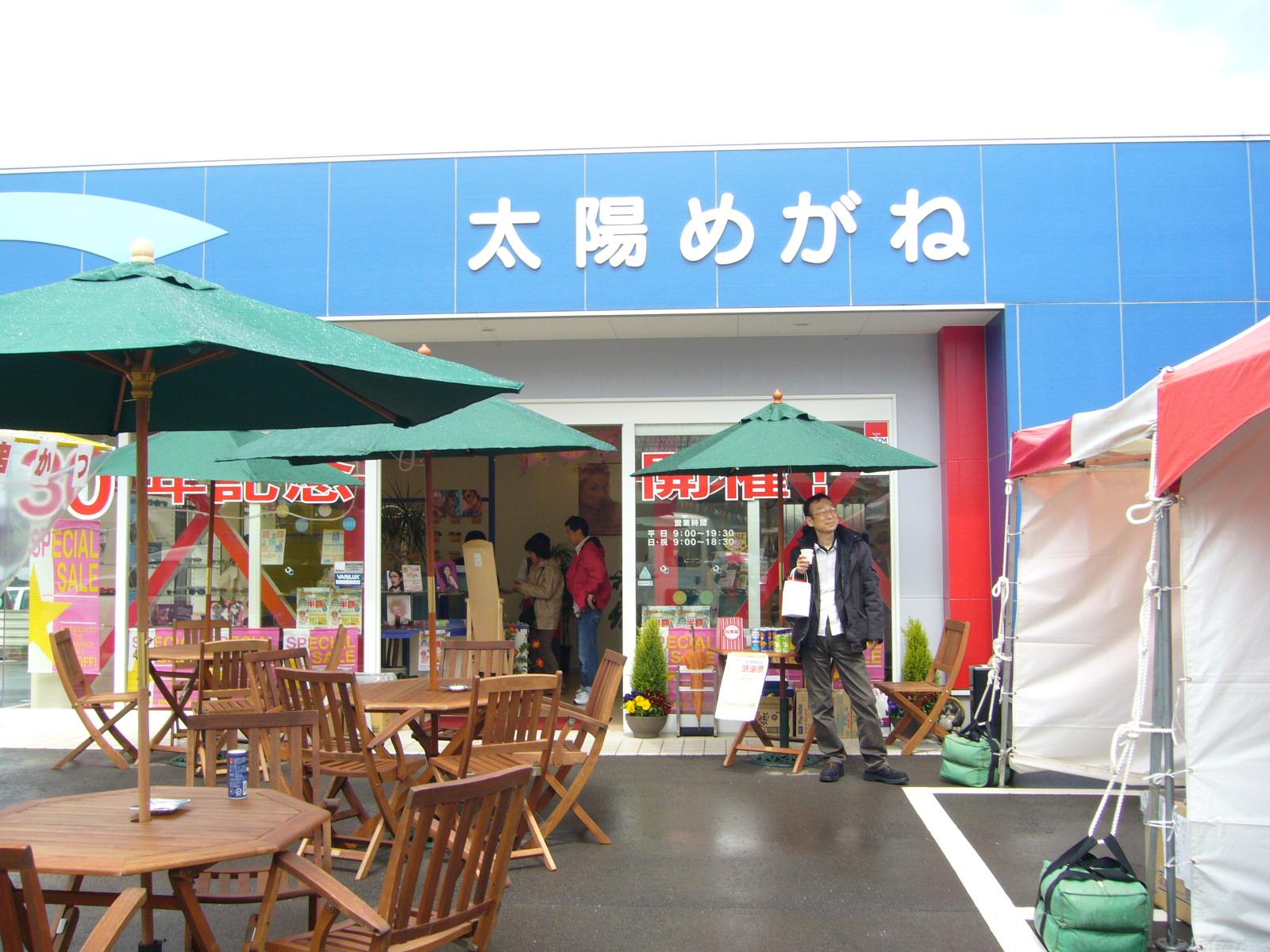 太陽めがね(金沢市)