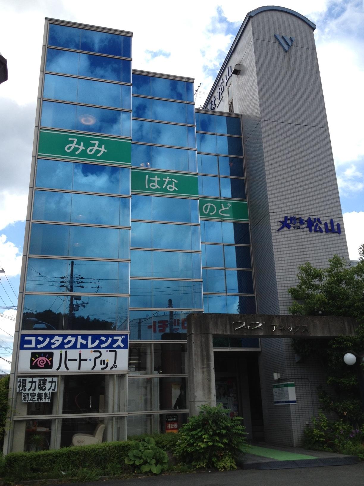 メガネの松山(園部店)