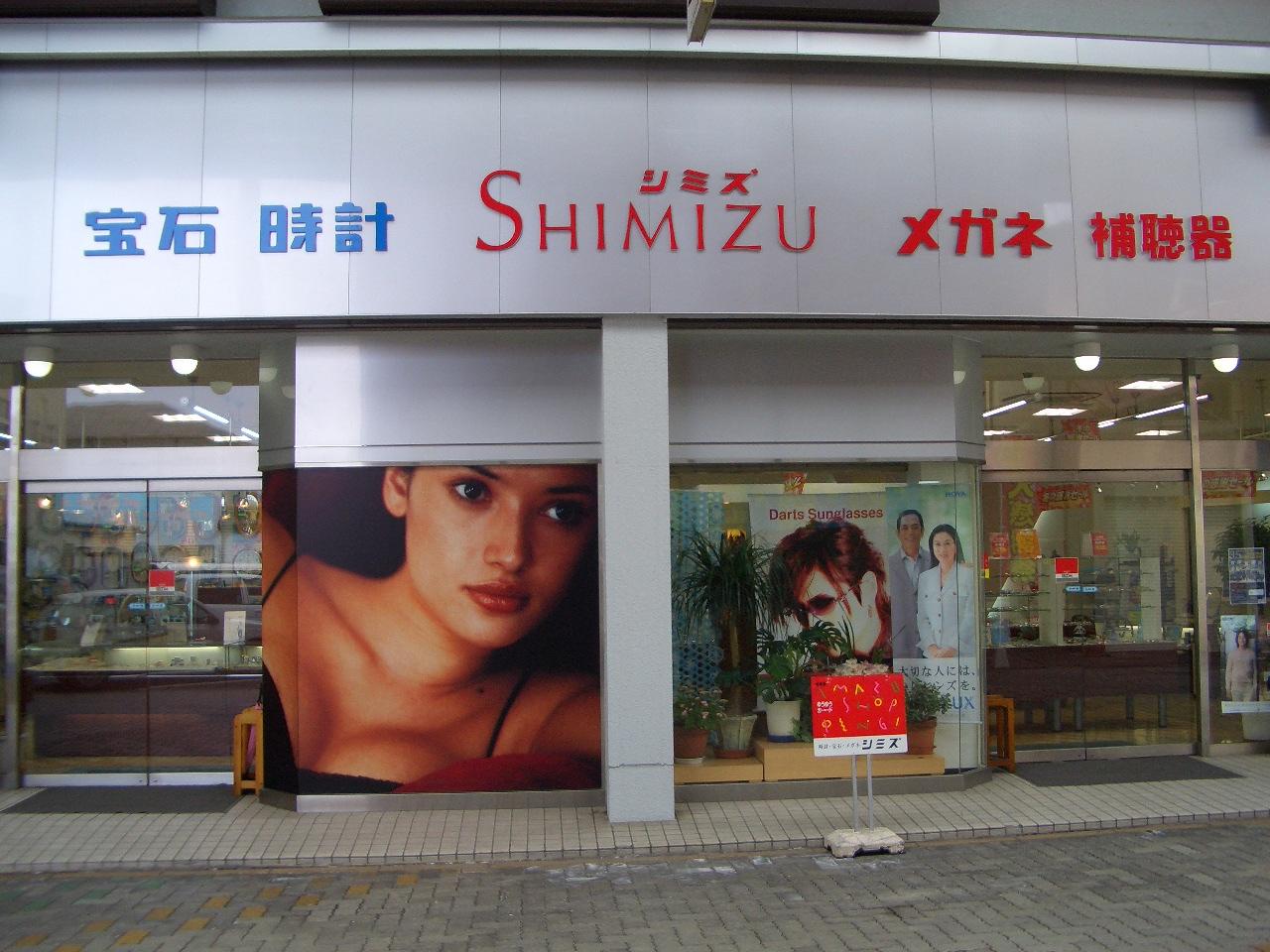 メガネ・補聴器 シミズ(今津本店)