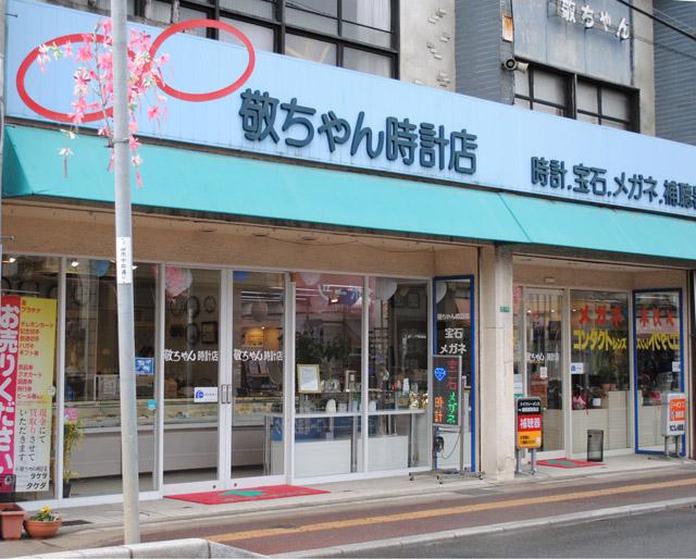 敬ちゃん時計店(庄原市)