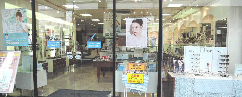 めがねの荒木(衣笠店)