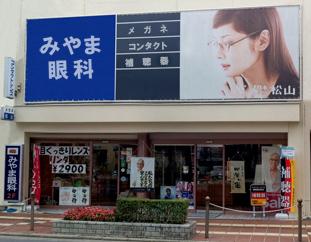 メガネの松山(亀岡本店)