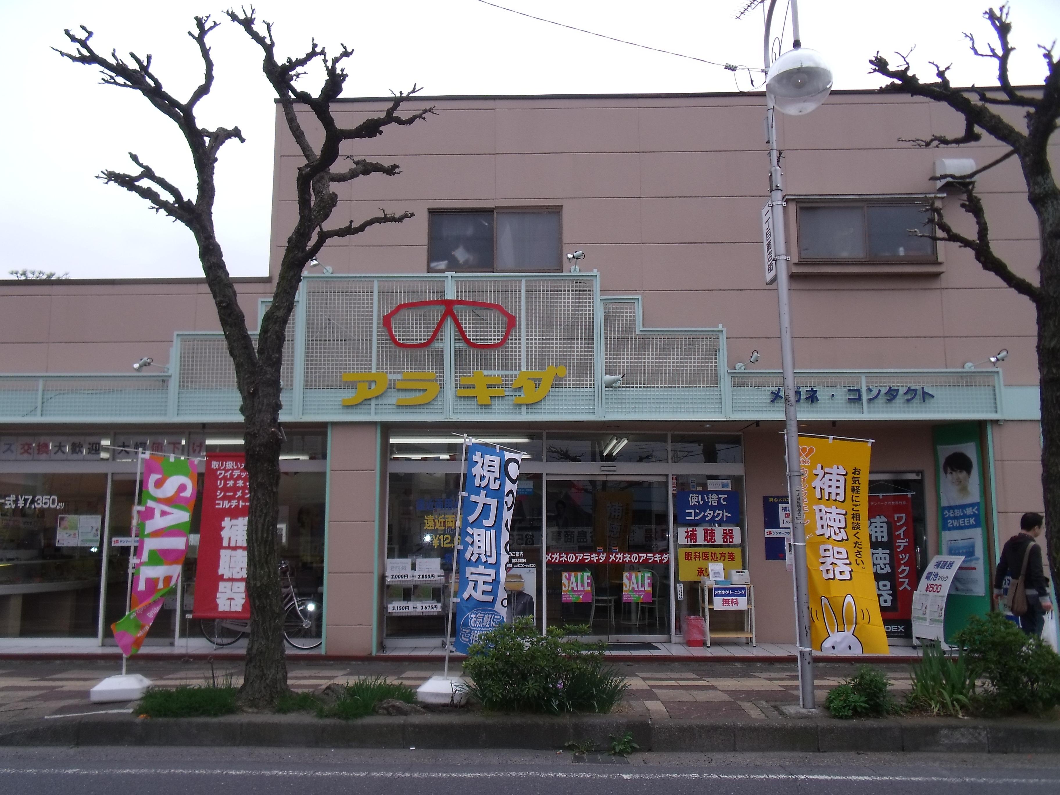 メガネのアラキダ(羽生店)