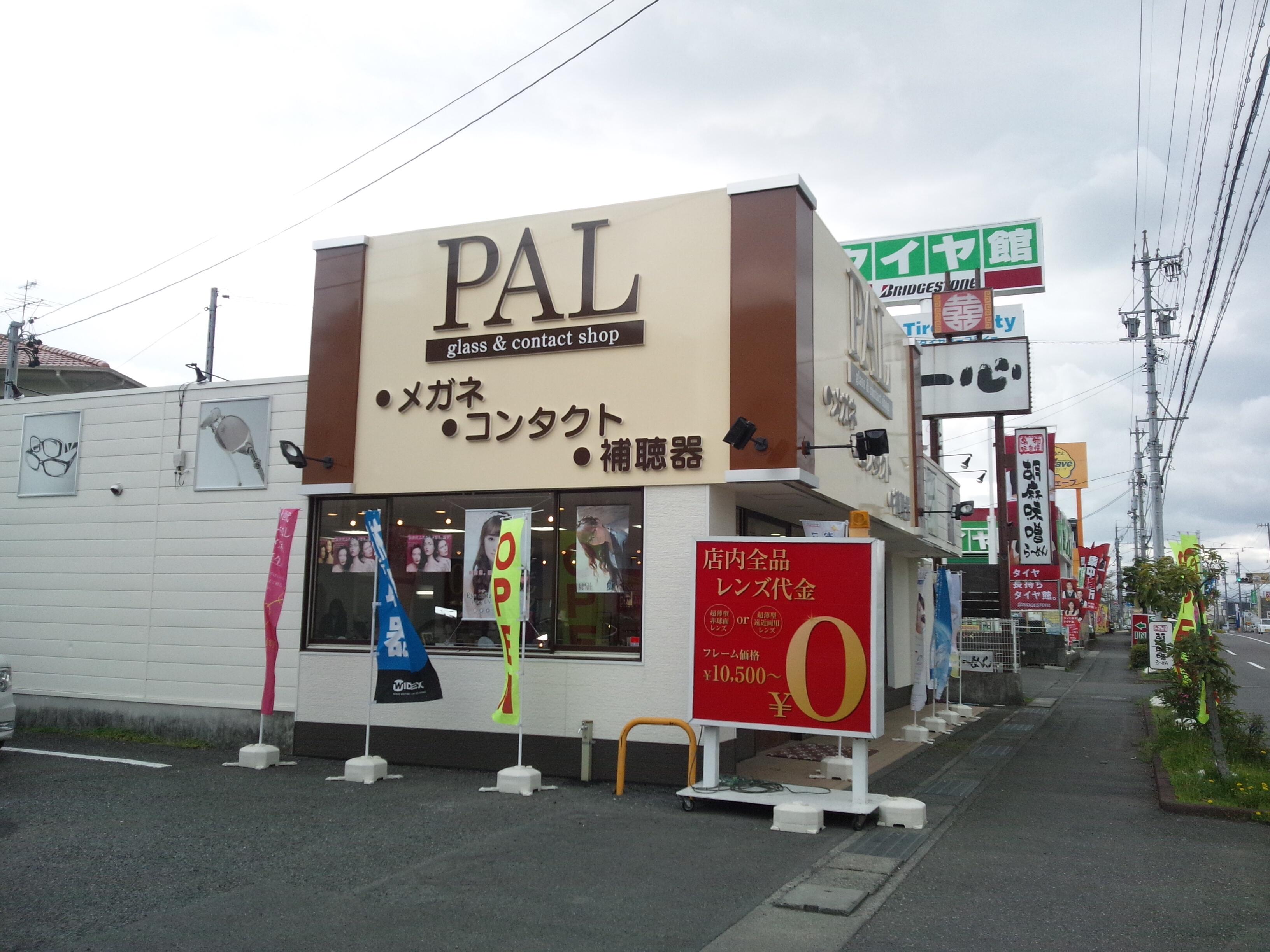 メガネパル(清水店)