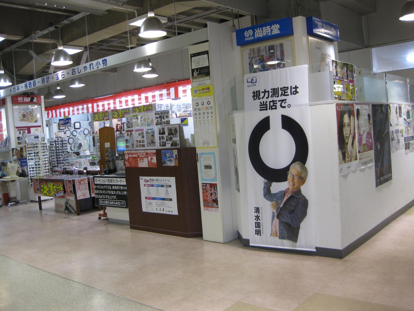 メガネ・時計・宝石の尚時堂(マックスバリュ店)