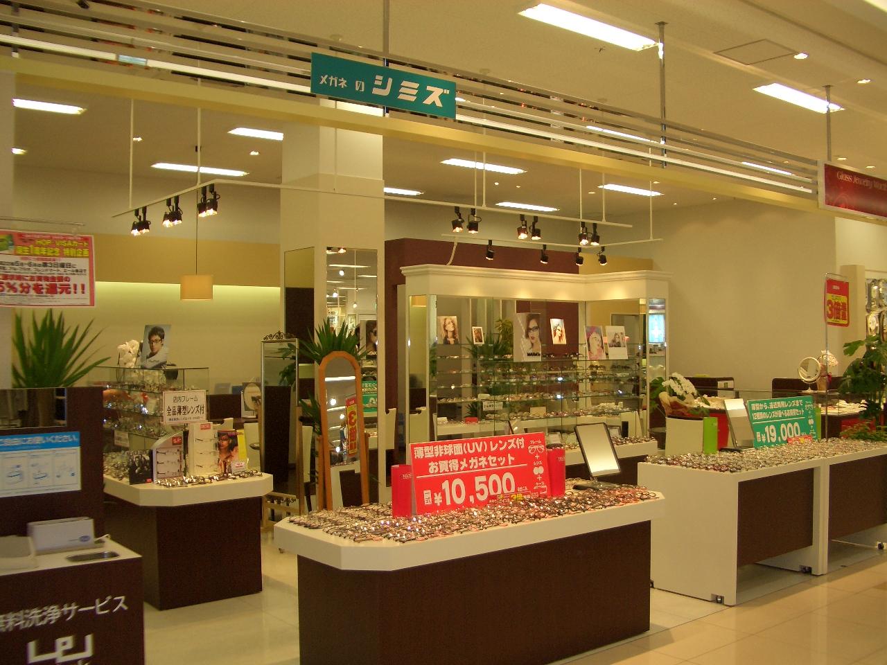 メガネ・補聴器 シミズ(安曇川店)