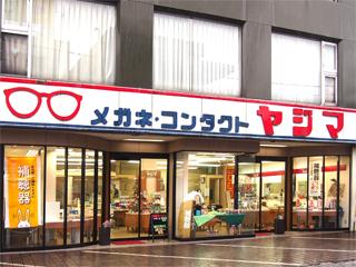 メガネ・コンタクト・ヤジマ(東口本店)