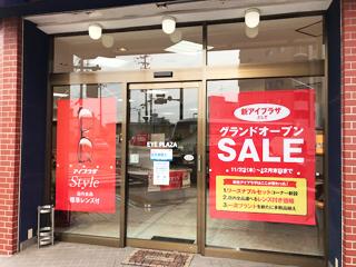 メガネのアイプラザ(一関駅前店)