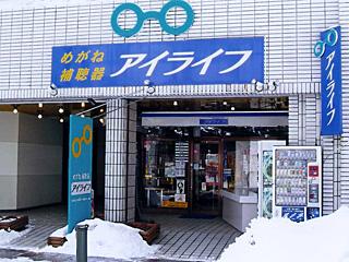 めがねのアイライフ(酒田市)