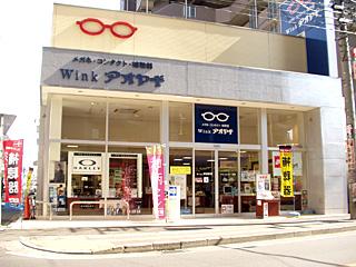 Winkアオヤギ(北浦和店)