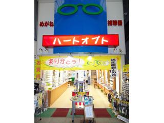 メガネのハートオプト(大阪市)