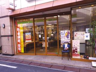 メガネの鳳林堂(中野区)