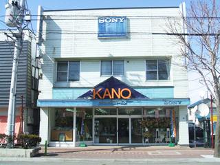 メガネのKANO(日高郡)