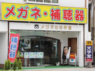 メガネの光学堂(小林本町店)