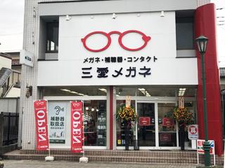 三愛メガネ(宮側店)