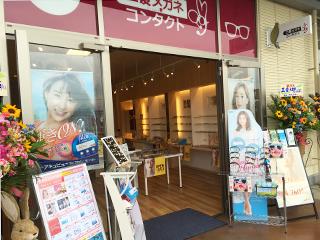 三愛メガネ・コンタクト(ウニクス店)