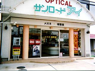 メガネのサンロードアイ(三浦市)