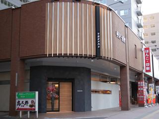 千里堂メガネ(琴似店)
