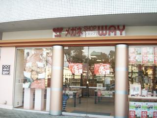 メガネショップWAY(三島郡)