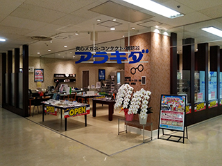 メガネのアラキダ(東武動物公園店)