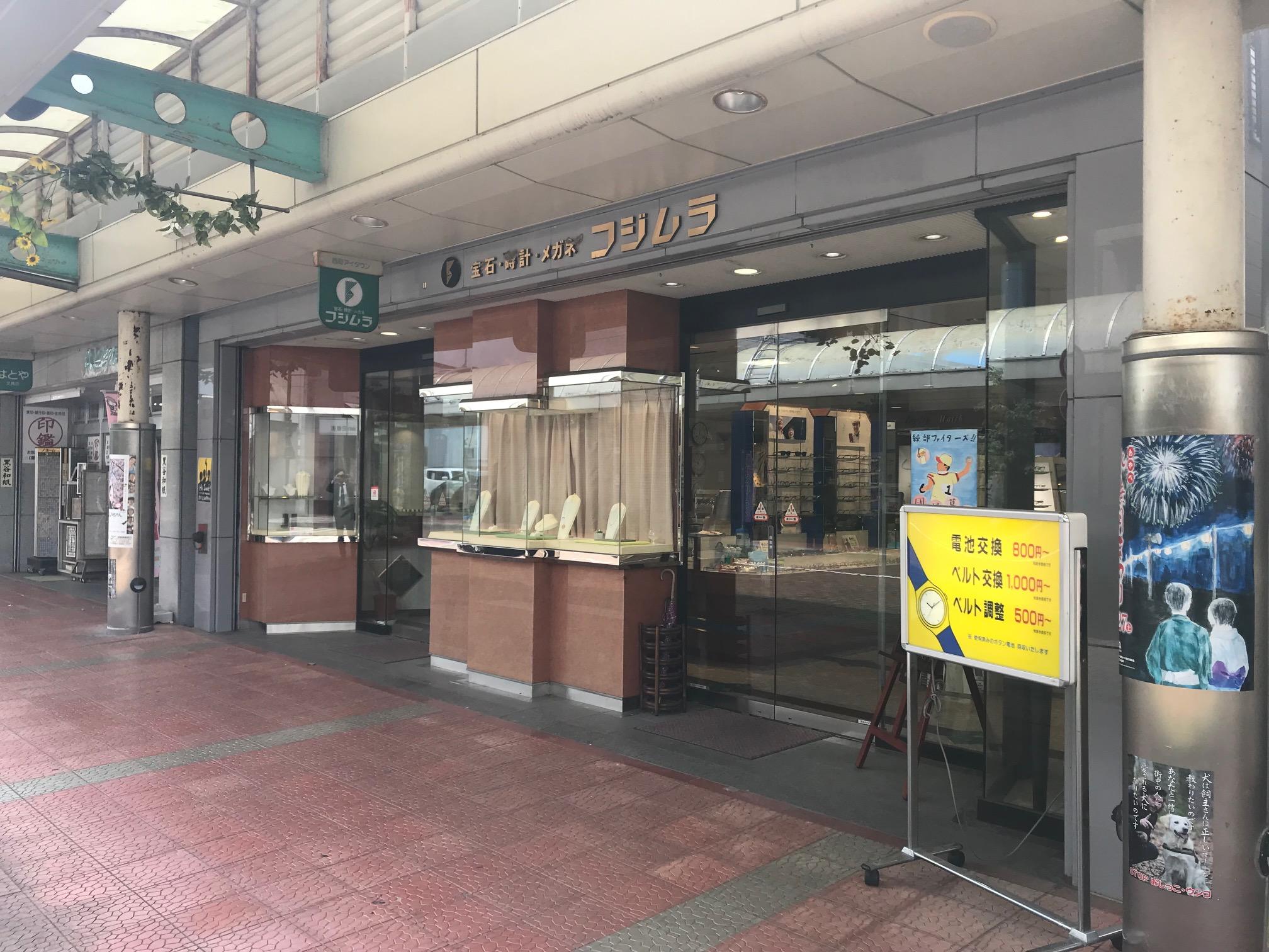宝石・時計・メガネ フジムラ(綾部市)