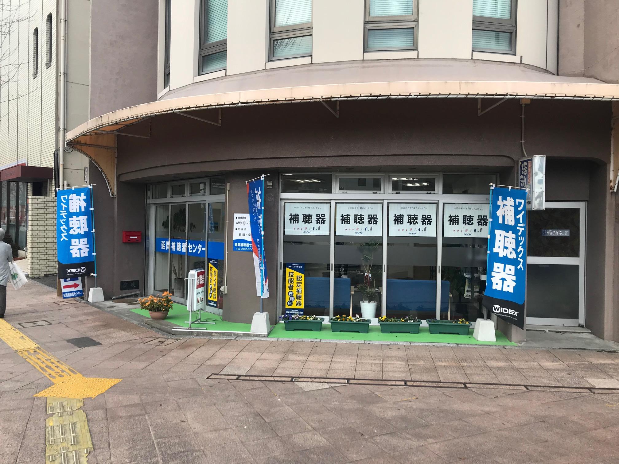 延岡補聴器センター(宮崎)